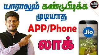 Baixar Securely Lock Apps & Phone | Tamil Today