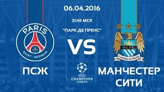 ПСЖ - Манчестер Сити [FIFA 16] 1/4 финала Лиги Чемпионов 2015-16