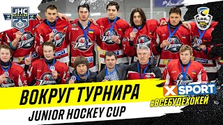 Вокруг турнира Junior Hockey Cup