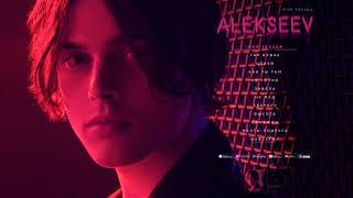 Download ALEKSEEV - МОЯ ЗВЕЗДА [OFFICIAL AUDIO] Mp3 and Videos