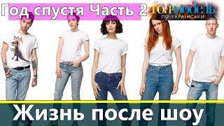 Спустя год: Участники Топ модель по-украински после проекта Часть 2