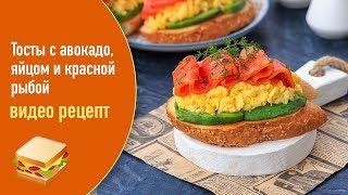 Тосты с авокадо, яйцом и красной рыбой — видео рецепт