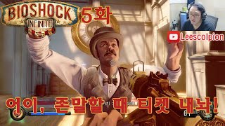 [도푸리][2회차 플레이] 바이오쇼크 인피니트 (BioShock Infinite) 실황 5화 (feat. 미…