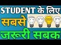 STUDENT EXAM STUDY TIPS FOR SUCCESS HOW TO OVERCOME STRESS DEPRESSION TENSION HINDI