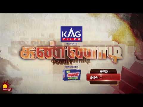செய்வினை எடுப்பதாக  குறி இளம் பெண்ணுக்கு பாலியல் தொல்லை..! 10 September 2019 | Kannadi | Promo  இன்று இரவு 8 மணிக்கு  நமது கலைஞர் தொலைக்காட்சியில் காணத்தவறாதீர்கள்..   Kannadi is the new show hosted by Amit Bhargav. The host try to bring to light some of the unexplored factors surrounding infamous criminal incidents.  Stay tuned with us : http://bit.ly/subscribekalaignartv  குட்டி சொர்ணாக்கா | இங்க என்ன சொல்லுது | Inga Enna Solluthu | Game show | Jagan | Kalaignar TV https://youtu.be/kGw4kuN9uv8  நெசமாத்தான் சொல்றிய..! இங்க என்ன சொல்லுது | Inga Enna Solluthu | Game show | Jagan | Kalaignar TV https://youtu.be/QdDPztPnnDQ