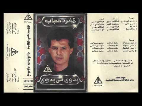 Meghrad Hegab - Meli 3ali / مغرد حجاب - ميلى علي