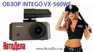 Огляд Intego VX-560WF – автомобільний відеореєстратор c GPS-приймачем і Wi-Fi