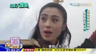 2016 07 02台灣大搜索 綺夢 出現了 捕獲野生 張敏 為何消失20年