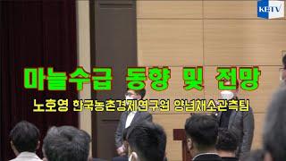 마늘수급동향 및 전망 - 노호영 한국농촌경제연구소