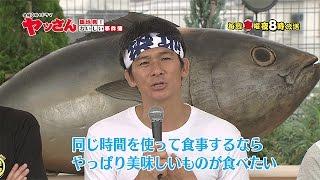 【金曜8時のドラマ】ヤッさん~築地発!おいしい事件簿~ 記者会見動画 ...