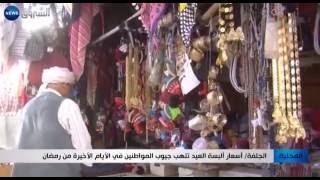 الجلفة: أسعار ألبسة العيد تلهب جيوب المواطنين في الأيام الأخيرة من رمضان