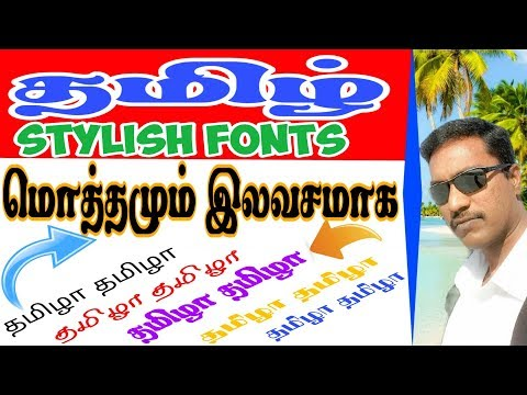 TAMIL STYLISH FONTS