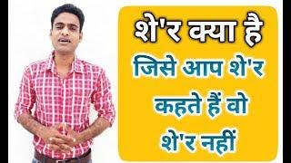 Sher kya hai|शे'र क्या है|ग़ज़ल का शे'र कैसे लिखें