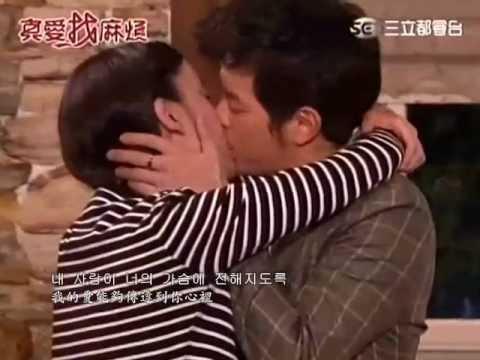 [自製MV]真愛找麻煩之Kiss Kiss Kiss