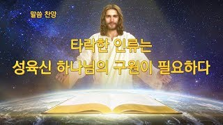 말씀 찬양 CCM <타락한 인류는 성육신 하나님의 구원이 필요하다>