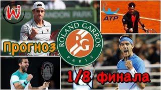 Прогноз на теннис на сегодня | Ставки на теннис | теннис матч | Ролан Гаррос 2018 прогноз
