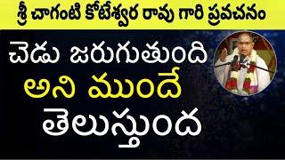 చెడు జరుగుతుంది అని మనకు ముందే తెలుస్తుంది  Sri Chaganti koteswara rao Speeches