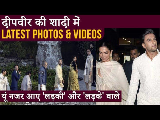 Deepika Padukone & Ranveer Singh की शादी में यूं नजर आए 'लड़की' और 'लड़के' वाले  DEEPVEER WEDDING