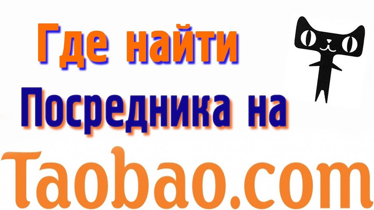 Как покупать на Таобао – тонкости и особенности покупки