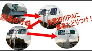 4月24日にオープンした京葉市川PAの初日に行ってきた。