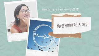 【1-min淺談系列】你會催眠別人嗎? | Mindfully x Beatrice 吳祟欣