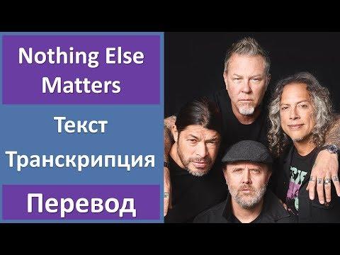 Metallica - Nothing Else Matters - текст, перевод, транскрипция