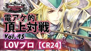 【CR24】ロビン・シャーウッド:LOVプロ/『WlW』電アケ的頂上対戦Vol.45