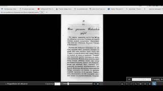 ВОДОТОПЬ 1793