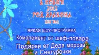 видео Новогодняя вечеринка в клубе или ресторане