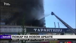 Пожар на Новом Арбате в Москве