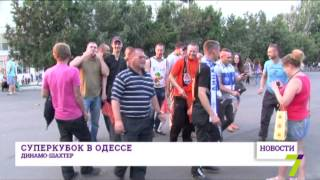 Суперкубок в Одессе. За него боролись «Динамо» и «Шахтер»