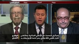 الواقع العربي- مزارع شبعا.. القضية المعلقة