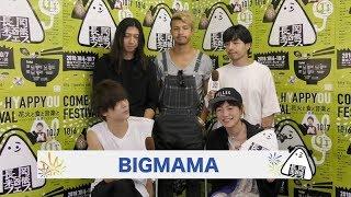 10/6(土)出演のBIGMAMAのとれたてコメント! 日本一の長岡花火と音楽の...