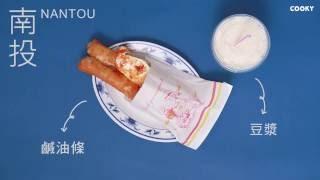 【COOKY】台灣各地特色早餐計畫 Taiwan is Breakfast Paradise