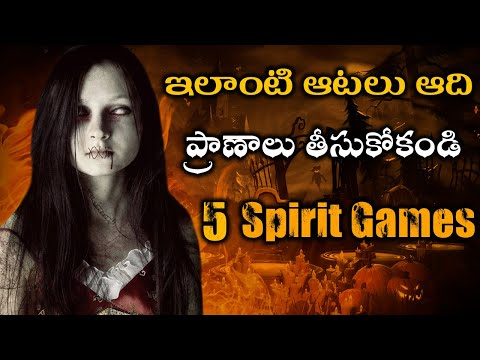 5 Spirit Games You Should Never Play In Telugu | Top 5 Ghost Games In Telugu | Scary Games In Telugu