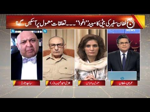 Afghan Ambassador Daughter Kidnapped   Faisla Aap Ka with Asma Shirazi   20 July 2021   Aaj News