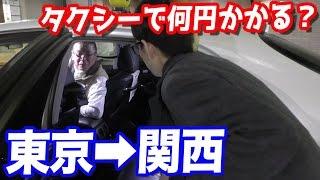 いくら必要?タクシーで東京から関西(姫路)まで行くには何円かかるか検証してみた