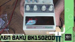 Лабораторний блок живлення /ЛБП/ Baku BK1502DD