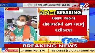 Covid vaccination begins in the walled city, Ahmedabad | TV9News