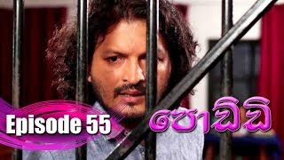 Poddi - පොඩ්ඩි | Episode 55 | 02 - 10 - 2019 | Siyatha TV Thumbnail