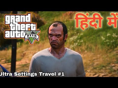 Ultra High Graphics GTA 5 Travel #1 | 1080p 60fps Gameplay | With Three Friends | 2018 (HINDI)