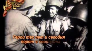 Герои среди нас - 3. Поздравление Александра Усса