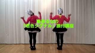 """春奈るなLIVE 2015 """"Candy Lips""""「君色シグナル」のダンスレクチャー振..."""