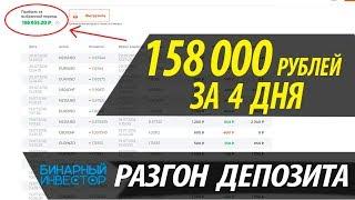 Заработок в интернете Заработай состояние с 1 рубля 4 000 000 руб  и это реально