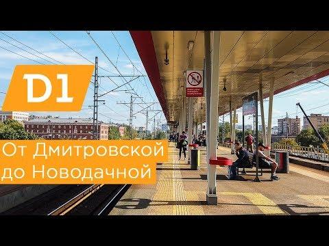 МЦД1: от Дмитровской до Новодачной