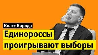 Единороссы проигрывают выборы | Класс народа