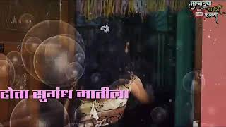 ##Tuzi athavan ga athavan yete shravan mahinyala ##