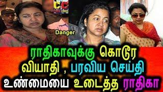 ராதிகாவுக்கு கொடிய நோய் வெளியான செய்தி உண்மையை உடைத்த ராதிகா|Radhika Latest News In Tamil