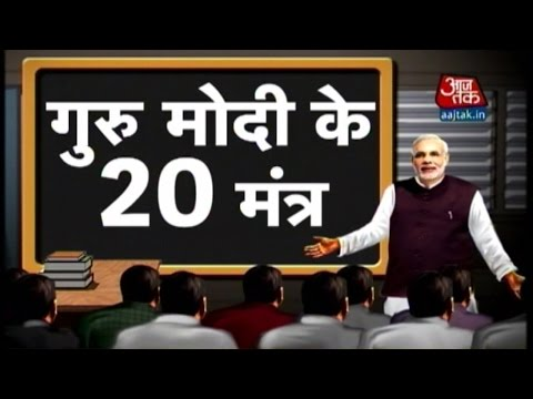 Vishesh: PM Modi's 20 motivational mantras to children
