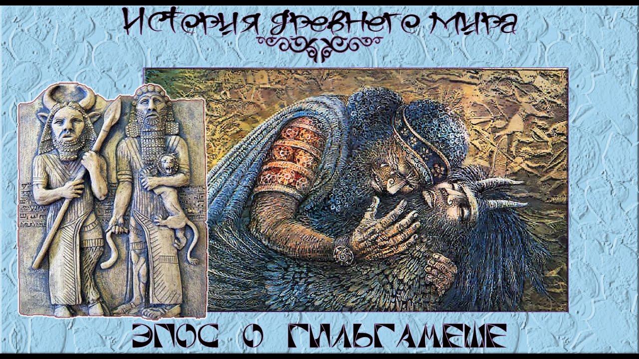 Картинки по запросу Эпос о Гильгамеше Армянский